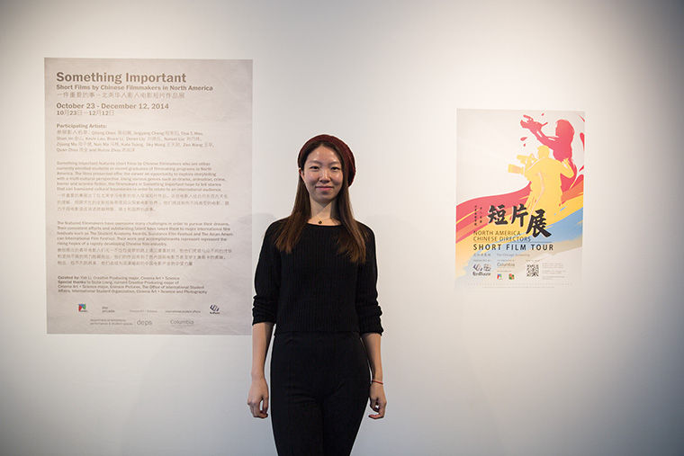 """Yidi Li, a creative producing graduate student, curated the """"Something Important"""" short film festival showcase for Chinese filmmakers sponsored by Enmaze Pictures and hosted at the 618 S. Michigan Ave. Building."""